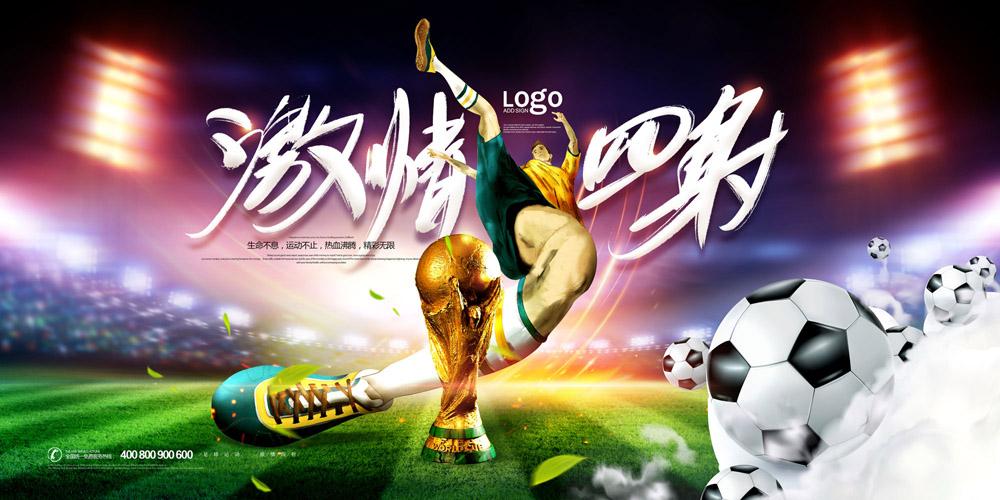 激情四射世界杯足球展板背景